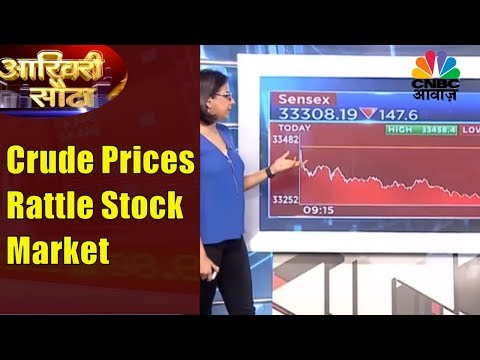 Aakhri Sauda | Crude Oil Prices Up | Stock Market Rattles | 12th Dec | CNBC Awaaz