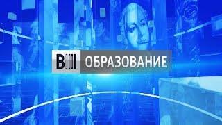 Вести.Образование (30.09.2019)