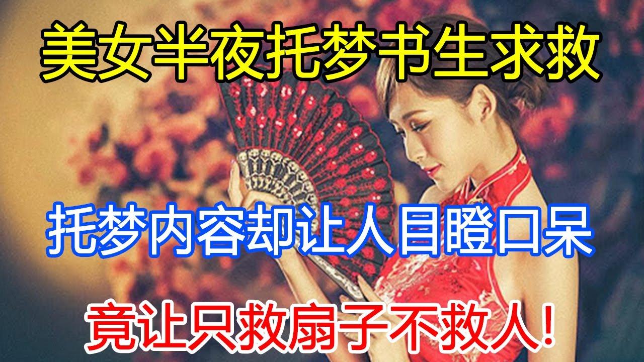 【中国故事】美女半夜托梦书生求救,托梦内容却让人目瞪口呆,竟让只救扇子不救人!