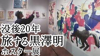 博士が飛び込み訪問した「国立映画アーカイブ」(旧:東京国立近代美術...