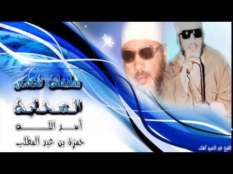 الشيخ عبد الحميد كشك / حمزة بن عبد المطلب ( أسد الله )