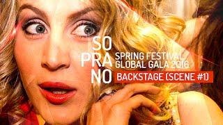 SOPRANO /  BACKSTAGE (эпизод 1) - SPRING FESTIVAL GLOBAL GALA 2016 / Китай (Пекин)