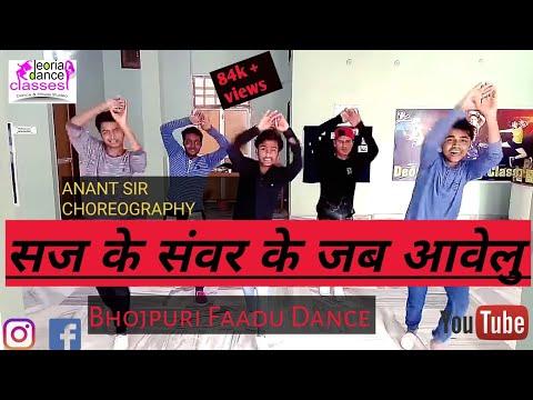 Saj Ke Sawar Ke Jab Aawelu _ Khesari Lal, Kajal _movie _ Mukkdar  __ Choreography _by Anant Sir