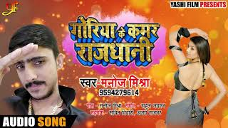 गोरिया के कमर राजधानी Manoj Mishra Goriya Ke Kamar Rajdhani New Bhojpuri Songs 2018