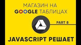 JavaScript магазин на Google Таблицах. Часть 8