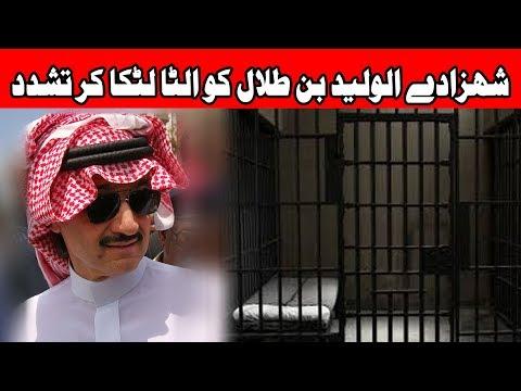 Saudi Billionaire Prince Talal bin Waleed hung upside down during interrogation | 24 News HD