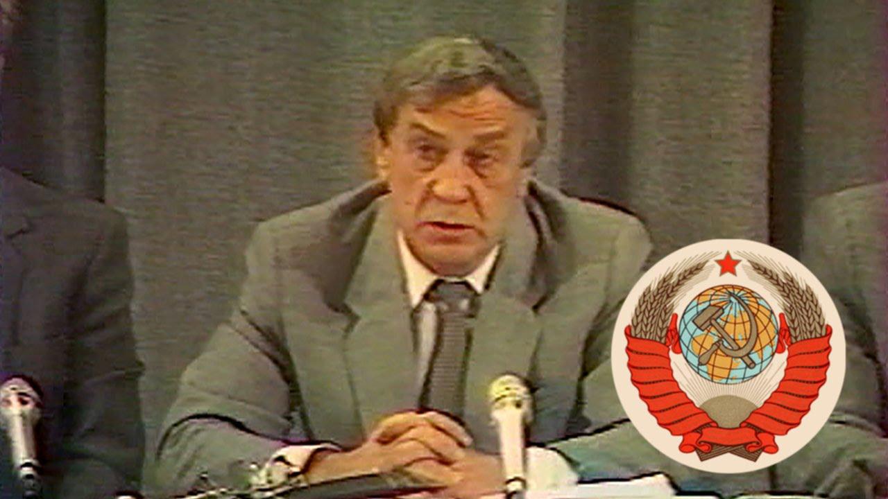 Пресс-конференция ГКЧП СССР (19 августа 1991)