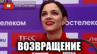 БОГИНЯ ВЕРНУЛАСЬ Евгения Медведева Произвольная Программа Rostelecom Cup 2019