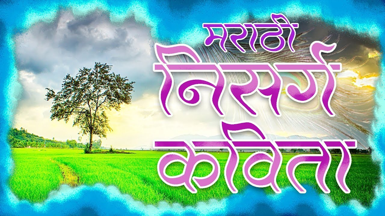 निळ्या-जांभळ्या मेघाचं | Marathi Kavita | Marathi poems on nature | marathi  poems on rain