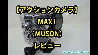 「アクションカメラ MAX1/MU」レビュー