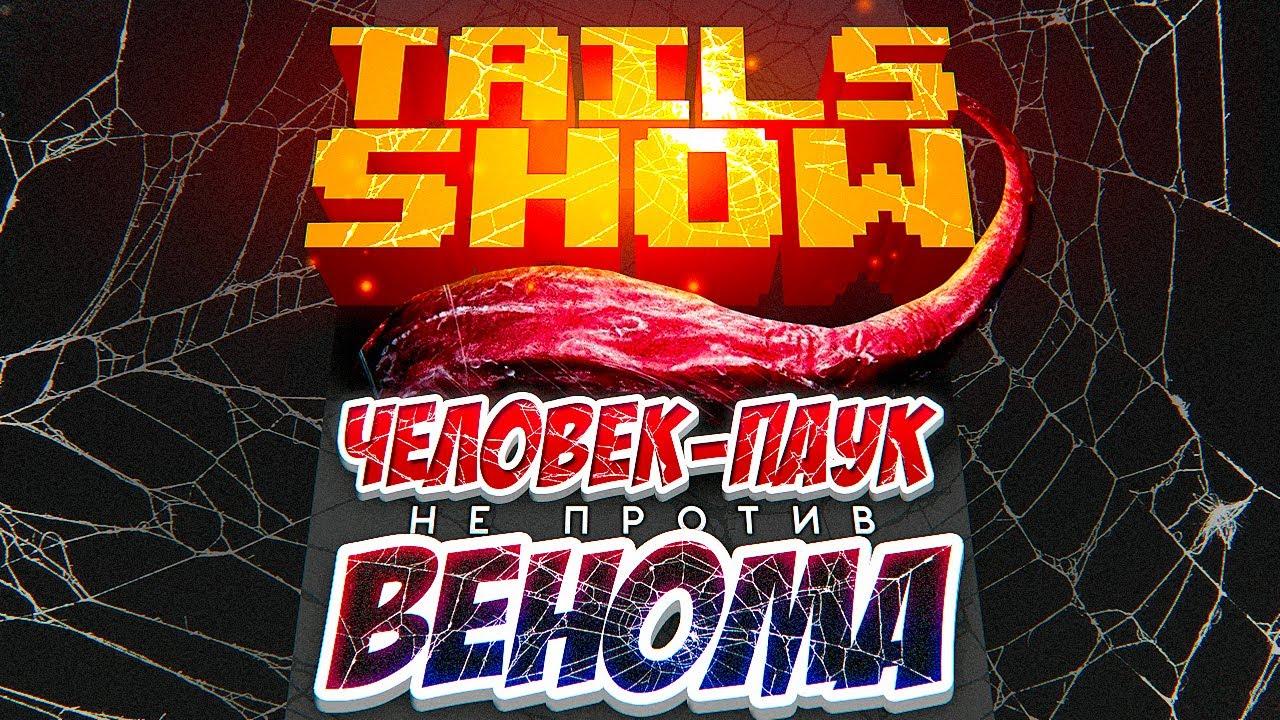Tails show #15 | ЧЕЛОВЕК-ПАУК НЕ ПРОТИВ ВЕНОМА - YouTube