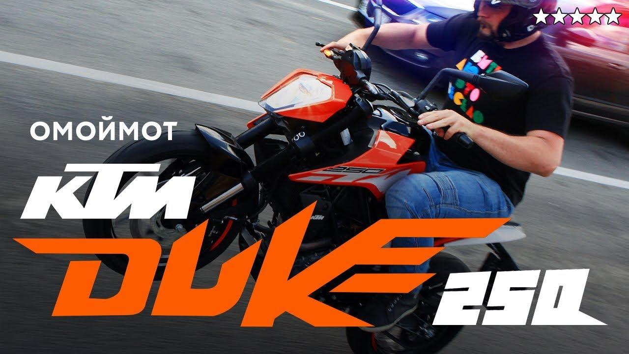 ktm 390 duke - Покупка мотоцикла - YouTube