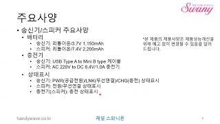 명품 강의용 무선마이크 스와니폰 소개 2
