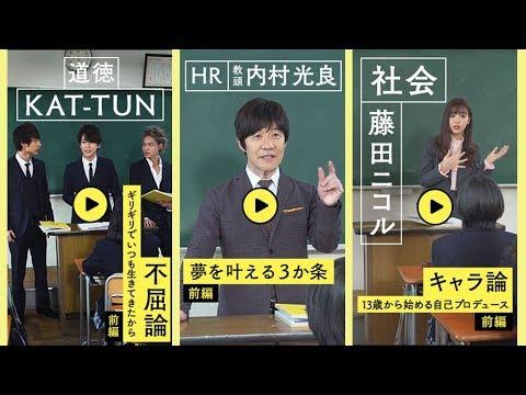 内村、KAT-TUN、ニコルらの特別授業公開