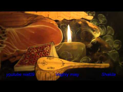 Shakila-Vaghti miay - شکیلا ـ وقتی میای