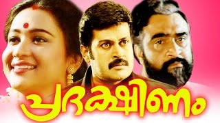 PRADAKSHINAM | Malayalam Full Movie | Manoj K Jayan, Sunitha & Maathu | Family Entertainer Movie