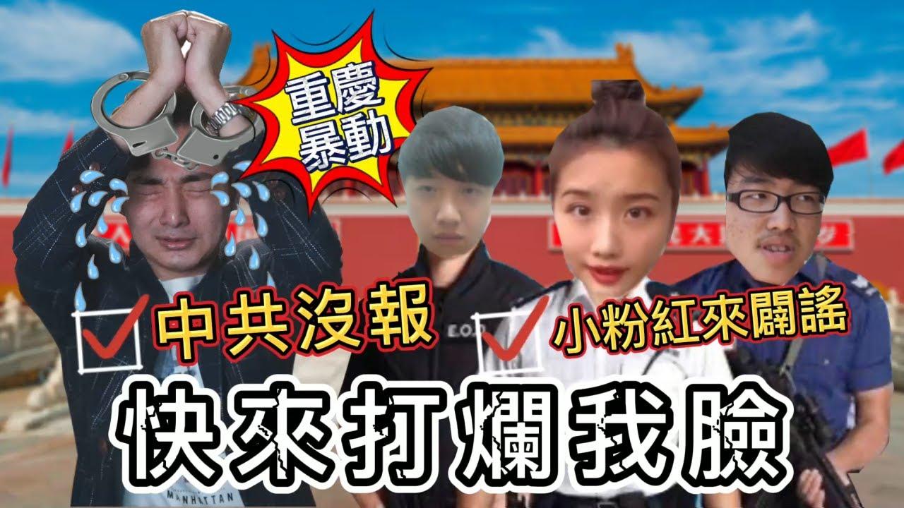 快來打爛我臉,重慶保利香雪大規模暴動,小粉紅來洗地、闢謠,中共媒體跑哪去了?
