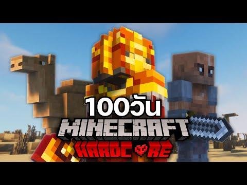 จะเกิดอะไรขึ้น!! ถ้าผมเอาชีวิตรอดในดินแดนทะเลทราย 100 วัน Minecraft Hardcore