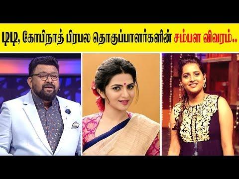Vijay Tv Anchors Salary | டிடி, கோபிநாத் என பிரபல தொகுப்பாளர்களின் சம்பள விவரம்