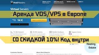 Аренда виртуального сервера со скидкой 10% Аренда VPS, аренда VDS у надежного хостера(http://host.ms код на скидку СКИДКА10 Аренда виртуального сервера у компании Host Maestro, код на скидку СКИДКА10. Аренда..., 2016-11-03T23:15:35.000Z)