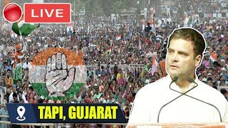 Rahul Gandhi Live : Rahul Gandhi Addresses Public Meeting In Tapi, Gujarat | 2019 Election Campaign