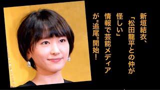 松田といえば昨年12月に1児をもうけた元妻の太田莉菜と離婚したばかり。...