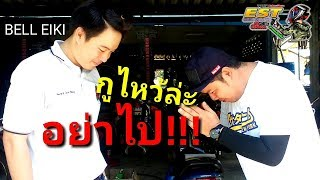 est-moto-thailand-vs-bell-eiki-ยูทูปเบอร์สายใต้