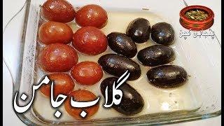 Gulab Jamun, گلاب جامن Lassa Khoya Se Bany Sweet Gulab Jamun Recipe in (Punjabi Kitchen)