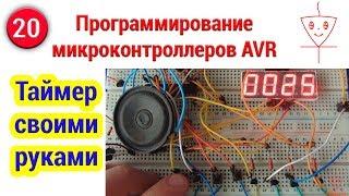 Интересный таймер на микроконтроллере | Программирование микроконтроллеров