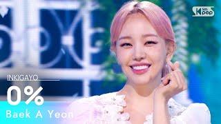 Baek A Yeon(백아연) - 0%(아무것도 하기 싫으면 어떡해) @인기가요 inkigayo 202109…