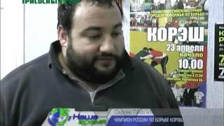 Сергей Павлик стал чемпионом России по борьбе корэш