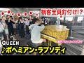 """【都庁ピアノ】久々の都庁で""""QUEEN""""をフルパワーで演奏したら、観客が...⁉️【Bohemian Rhapsody】"""