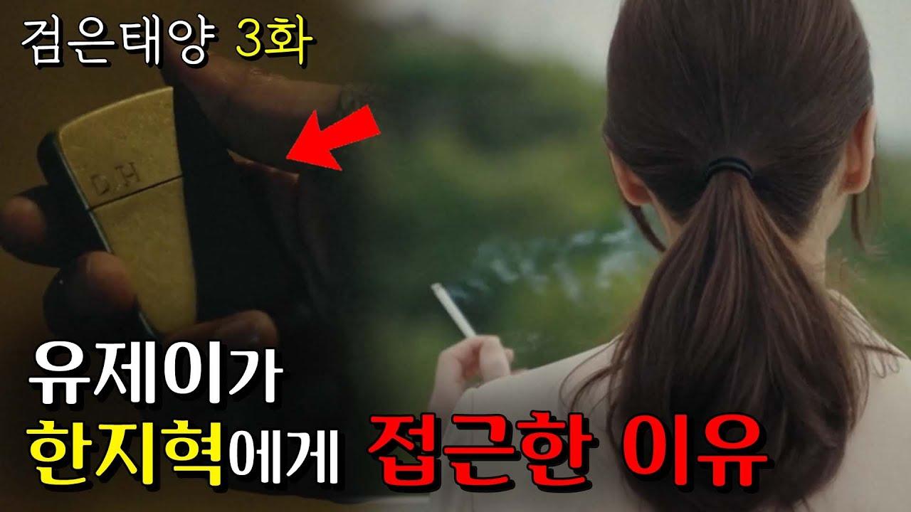 [검은태양 3화] 유제이 '아빠의 정체'와 '라이터' (+ 유제이가 한지혁에게 '접근한 이유') 