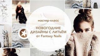 Новогодний дизайн ногтей гель лаком. Литьё на ногтях: Ольга Ерохина [Fantasy Nails]