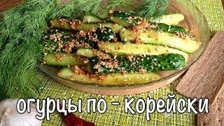 огурцы по - корейски быстрого приготовления \ пикантная закуска !