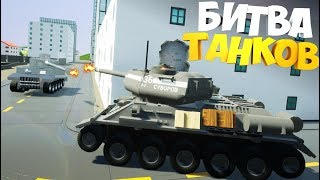Brick Rigs Of Tanks | Танковые БИТВЫ ИЗ ЛЕГО | Т-34 ПРОТИВ ТИГР