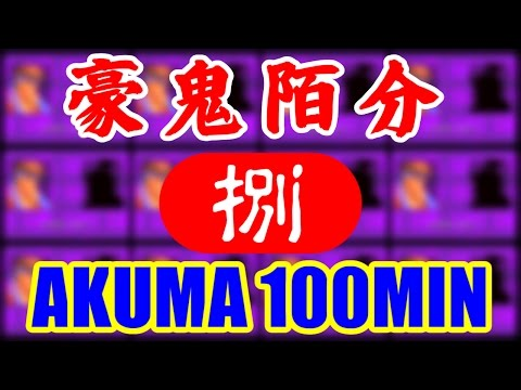 [08/10] 豪鬼陌分(Akuma 100min) - SUPER STREET FIGHTER II Turbo [IMPOSSIBLE]