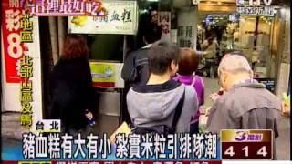 [東森新聞]公館商圈美食夯 排隊名攤集中地
