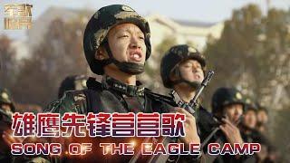 《雄鹰先锋营营歌》「国防微视频-军歌嘹亮」20201203   军迷天下 - YouTube