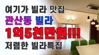 덕양구 관산동 1억대 빌라 리뷰 vol.4 / 여기가 …