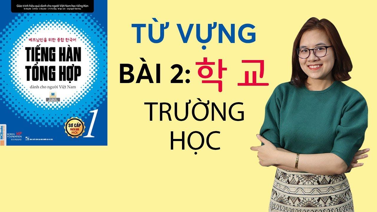 Tiếng Hàn Tổng Hợp Sơ Cấp 1 Từ Vựng Bài 2: 학교 Trường Học   Hàn Quốc Sarang