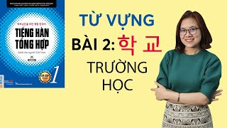 Tiếng Hàn Tổng Hợp Sơ Cấp 1 Từ Vựng Bài 2: 학교 Trường Học | Hàn Quốc Sarang