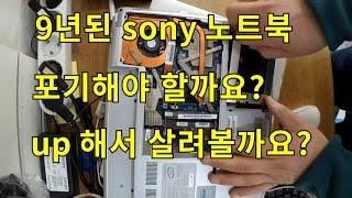 9년된 SONY 노트북…