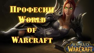 Выбор профессии в World of Warcraft