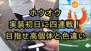 【ポケモンGO】ホウオウ復活初日!東京で4連戦!目指せ高個体と色違い!