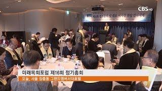 [CBS 뉴스] 미래목회포럼 정기총회