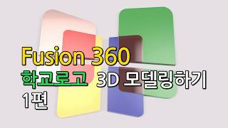 fusion 360 학…