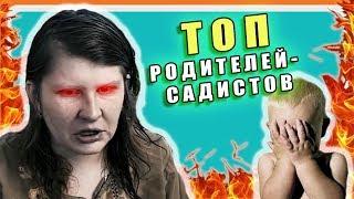 5 САМЫХ жестоких родителей из украинских телешоу ✅