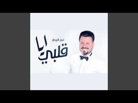 Download Ah Yaqlbi Mp4 baru