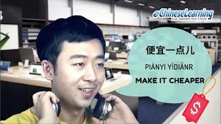 "Beginner Chinese Lesson for Shopaholics: ""便宜一点儿 (piányi yīdiănr)"" with Marc"